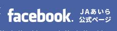 JAあいら公式Facebook