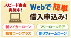 Webで簡単借入申込み!