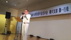 年金友の会 横川支部総会(2016.04.20)